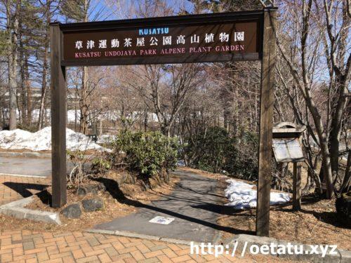 【群馬県】草津温泉周辺で車中泊なら道の駅草津運動茶屋公園!