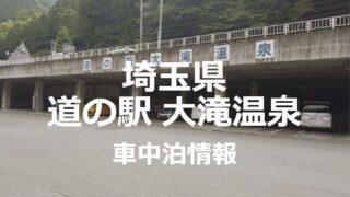 【埼玉県】車中泊するなら道の駅大滝温泉がオススメ!