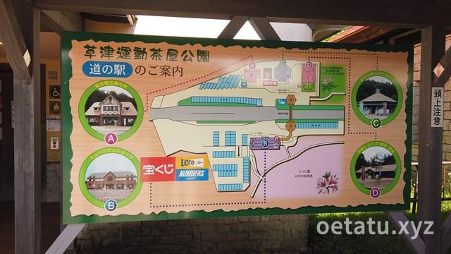 道の駅草津運動茶屋公園マップ