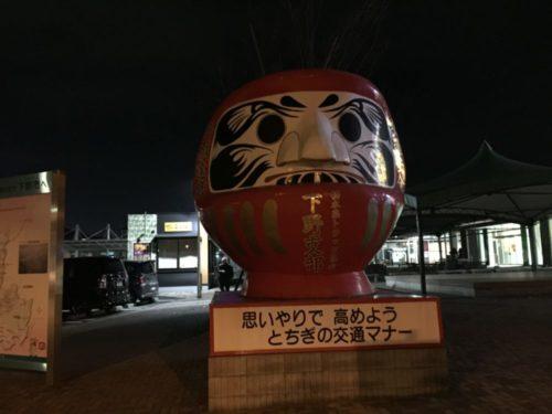 【車中泊】道の駅しもつけに行くならふれあい館!
