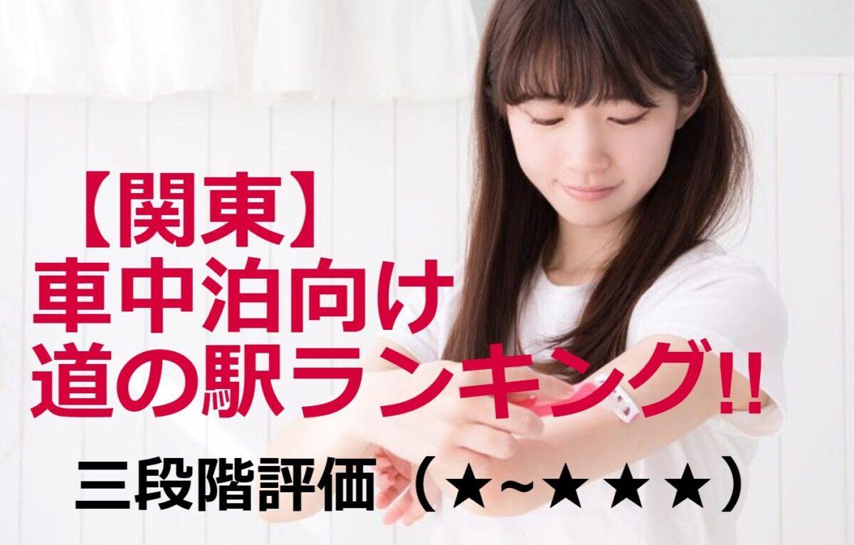 車中泊快適度ランキング道の駅一覧【関東】