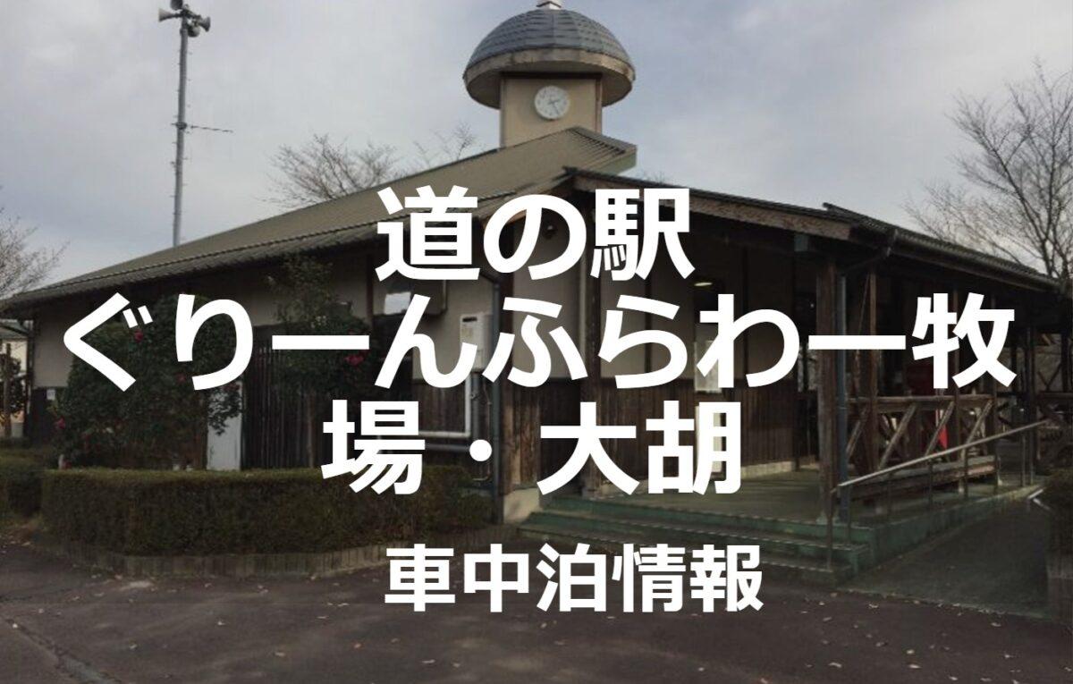 【群馬県】道の駅ぐりーんふらわー牧場・大胡の車中泊事情
