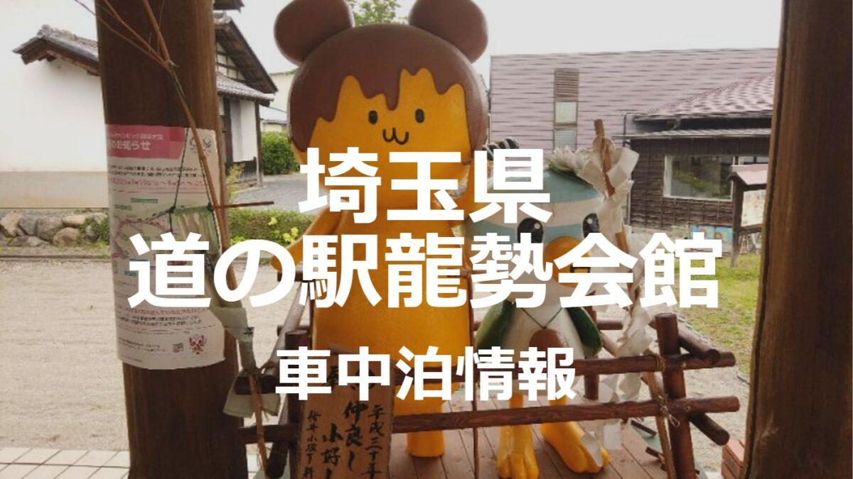 あの花で耳にした道の駅龍勢会館での車中泊事情