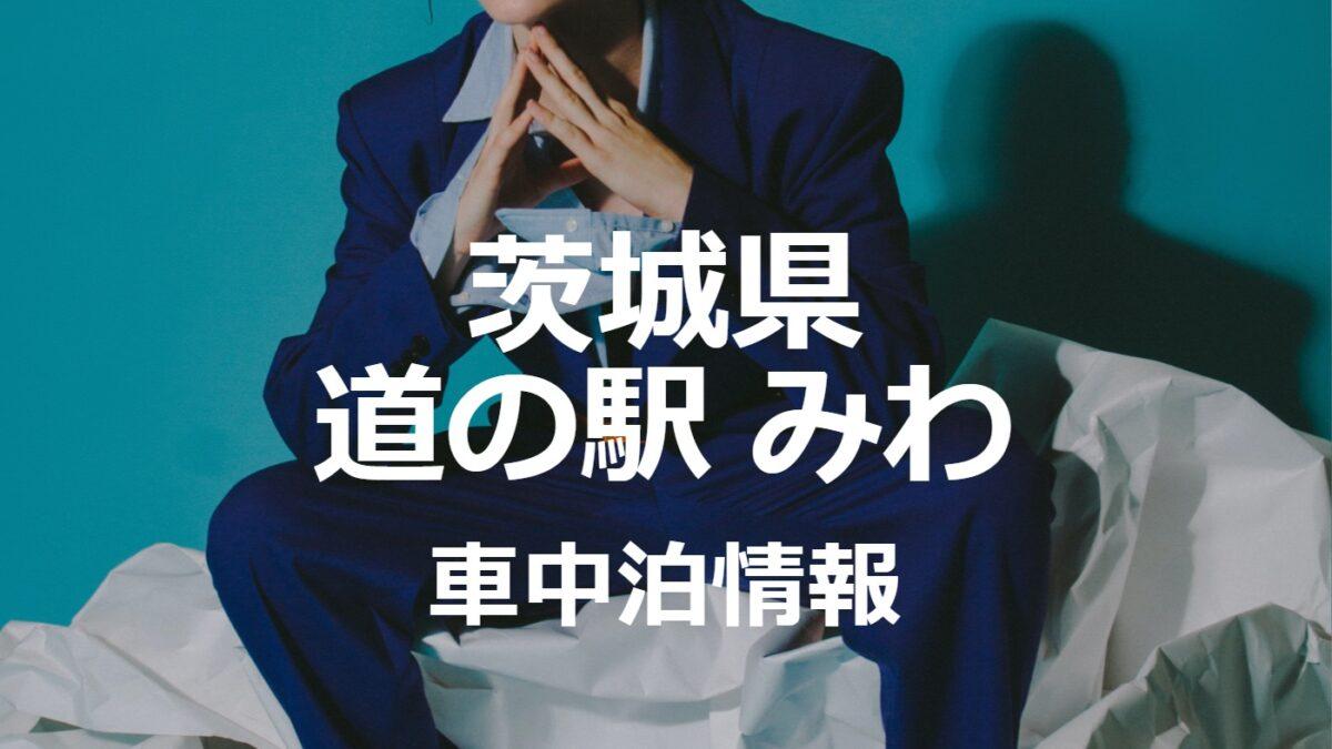 【車中泊】茨城県道の駅みわはキムチ!