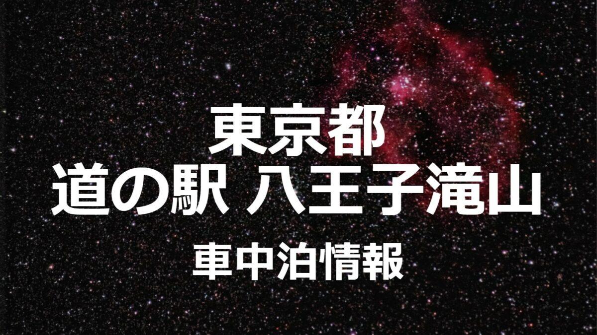 東京都唯一の道の駅八王子滝山の車中泊情報