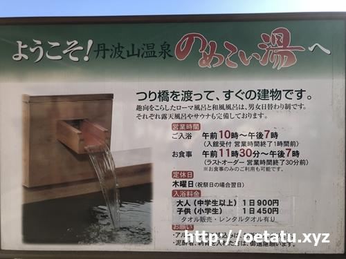 のめこい湯♪温泉付き道の駅たばやまの車中泊情報【山梨県】