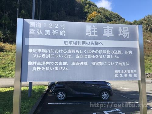 【群馬県】道の駅富弘美術館での車中泊は快適♪