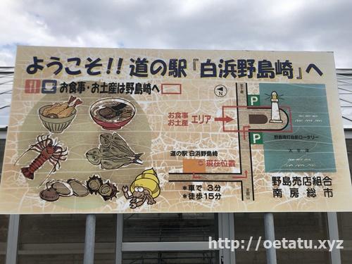 【千葉県】道の駅白浜野島崎の車中泊情報