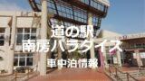【千葉県】道の駅ローズマリー公園での車中泊は厳しいか?