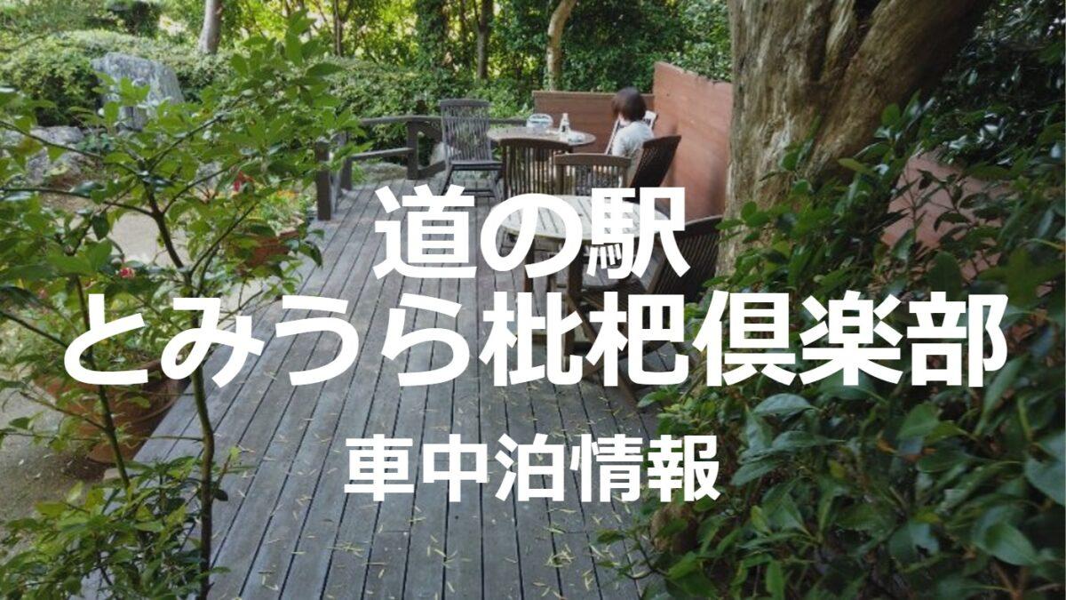道の駅とみうら枇杷倶楽部の車中泊情報【千葉県】