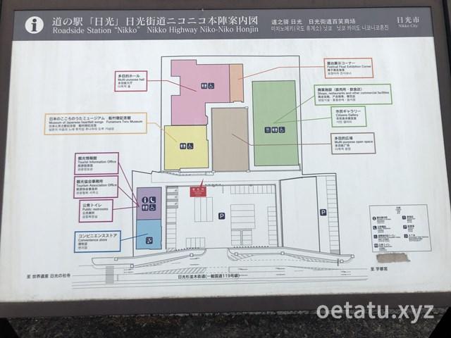 道の駅日光での車中泊は注意が必要【栃木県】