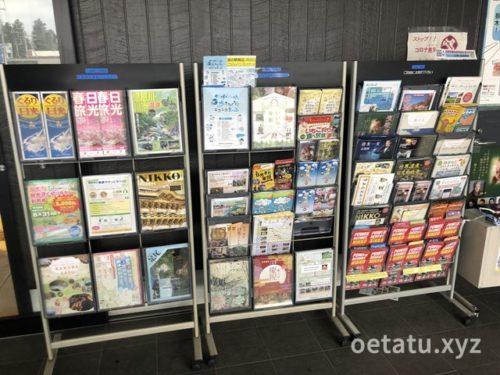 道の駅日光観光情報館