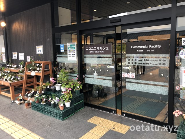 道の駅日光ニコニコマルシェ