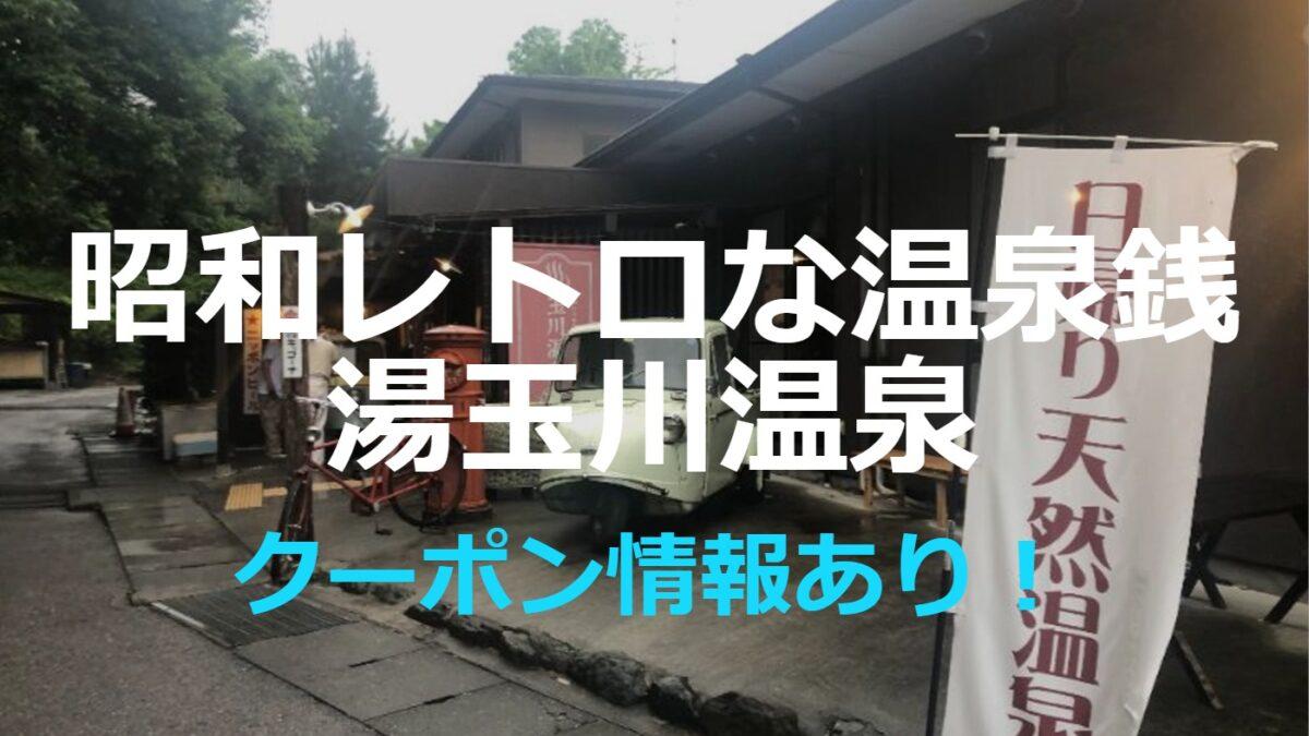 クーポンあり!昭和レトロな温泉銭湯玉川温泉を調べてきました【ときがわ町】