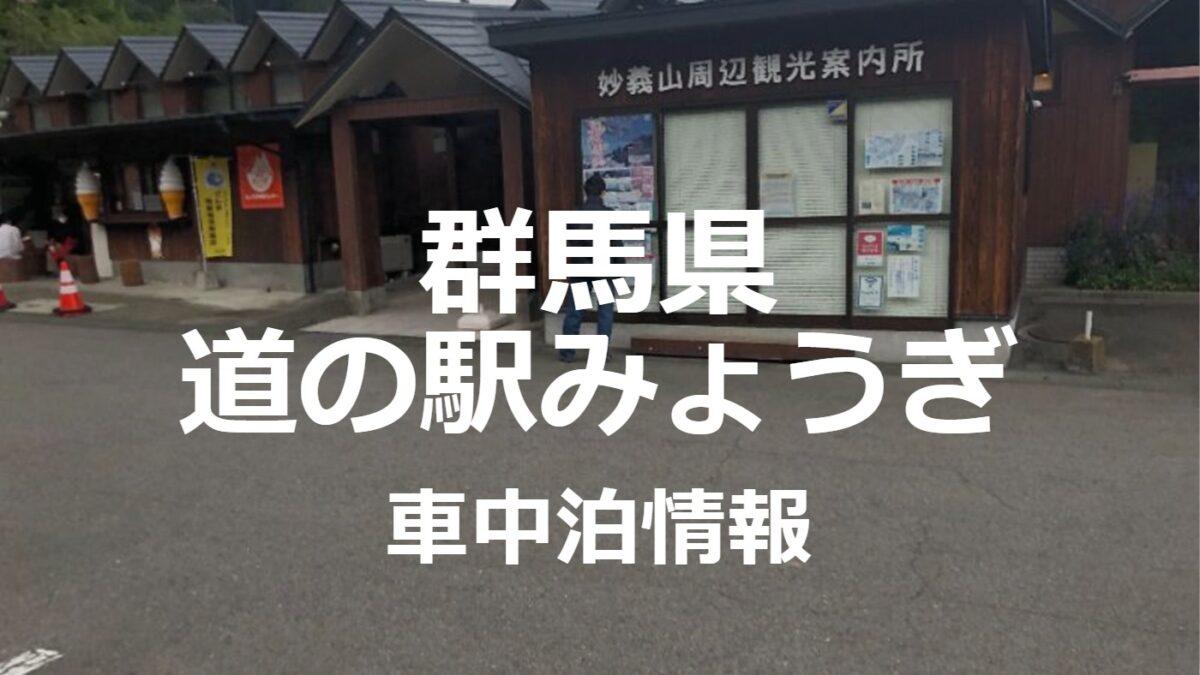 道の駅みょうぎでの車中泊について【温泉情報あり】
