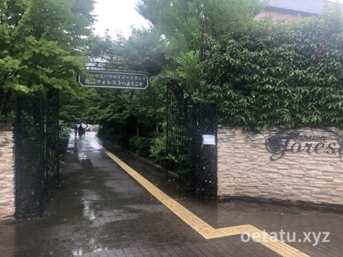 花園フォレスト入口
