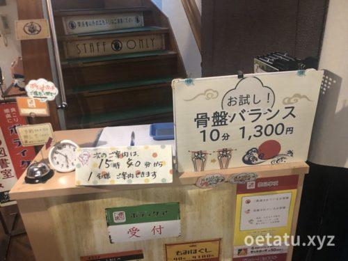 昭和レトロな温泉銭湯玉川温泉マッサージ