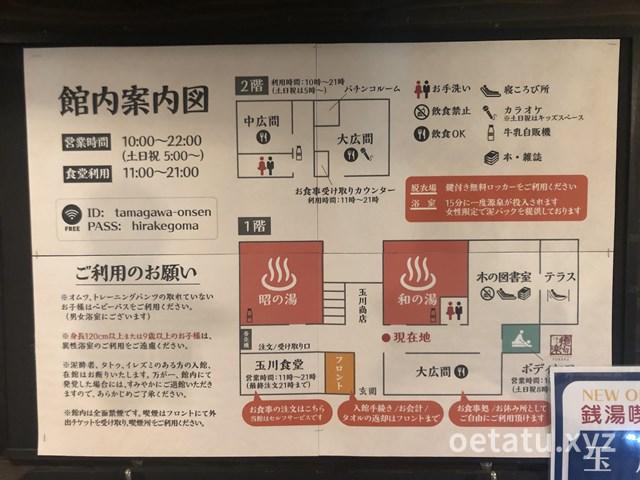 昭和レトロな温泉銭湯玉川温泉全体図