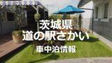 道の駅まくらがの里こがは新4号沿い車中泊優良スポット!【茨城県】