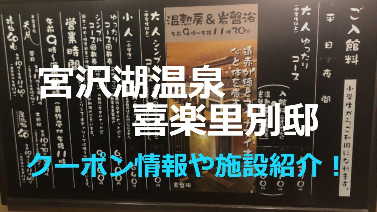 ムーミンバレーすぐ宮沢湖温泉 喜楽里別邸の情報【クーポンあり】