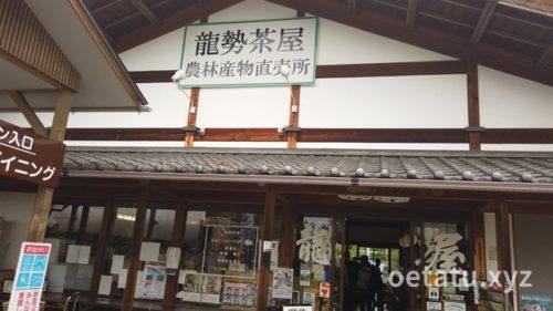 道の駅龍勢会館農林産物直売所