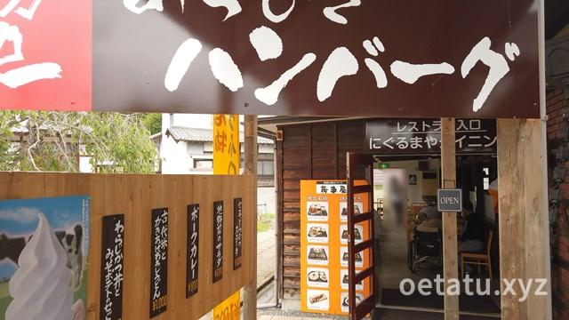 道の駅龍勢会館レストラン