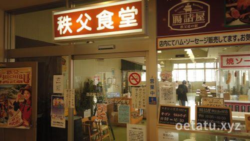 道の駅ちちぶ秩父食堂