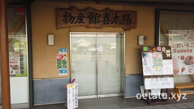 道の駅オライはすぬま物産館喜太陽