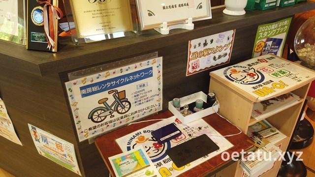 道の駅和田浦WA・O!スタンプラリー
