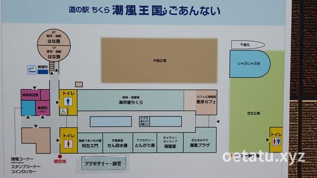 道の駅 ちくら・潮風王国MAP