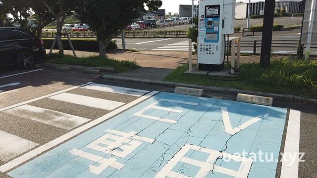 道の駅とみうら枇杷倶楽部駐車場EV