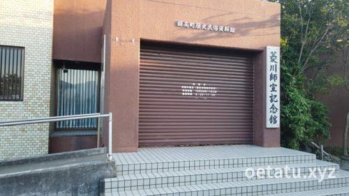道の駅きょなん菱川師宣記念館