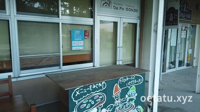 道の駅保田小学校Pizzeria Da Pe GONZO