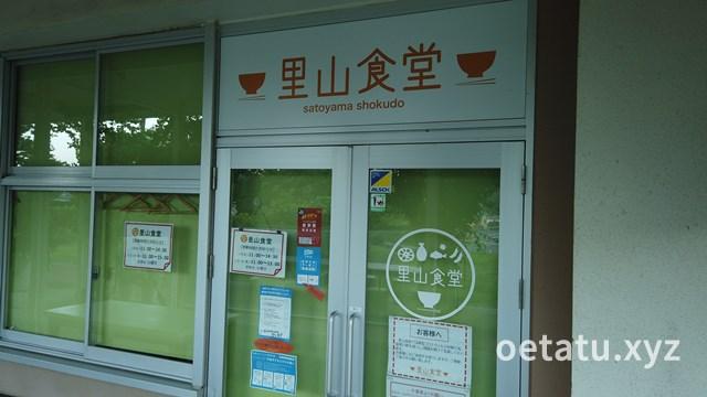 道の駅保田小学校里山食堂