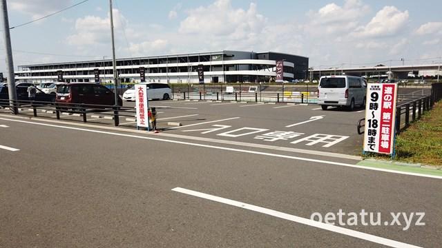 道の駅ごか第二駐車場