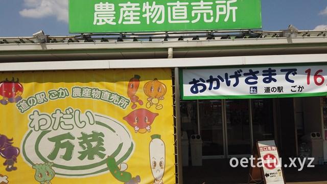 道の駅ごか農産物直売所