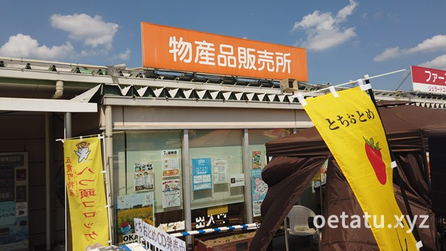 道の駅ごか物産品販売所