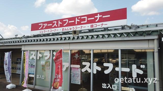 道の駅ごかファーストフードコーナー