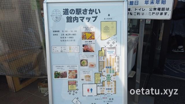 道の駅さかい館内マップ