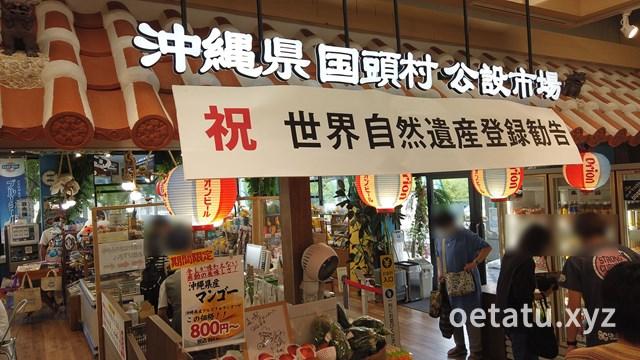 道の駅さかい沖縄アンテナショップ