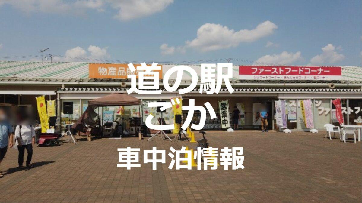 道の駅ごかで車中泊はスケボー遠征にもオススメしたい【茨城県】
