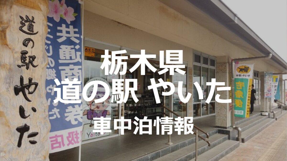 栃木県道の駅やいたの車中泊情報!つつじ亭で食事目的の立ち寄りにすべし