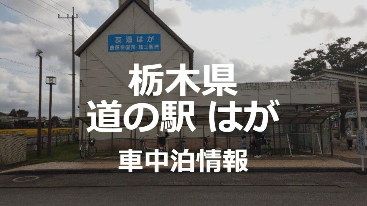 風呂はロマンの湯でOK!道の駅はがの車中泊情報【栃木県】