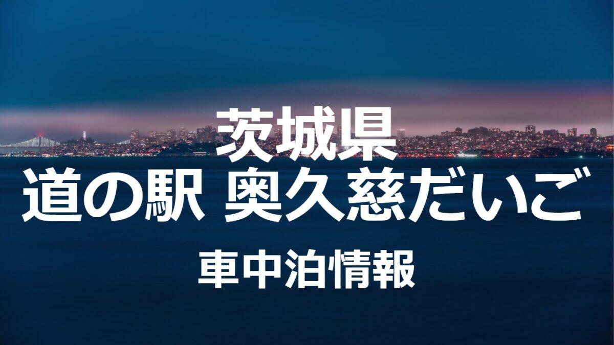 リニューアルオープンした道の駅奥久慈だいご【車中泊】