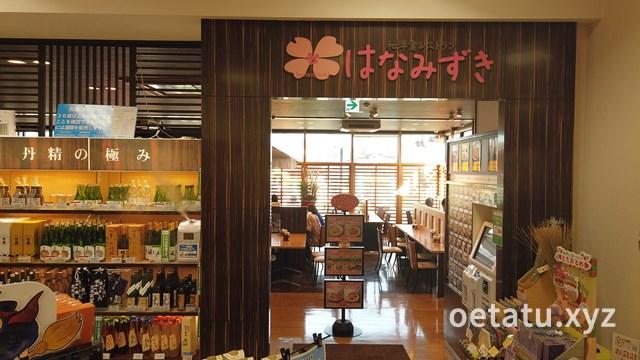 道の駅どまんなかたぬま和洋食レストランはなみずき