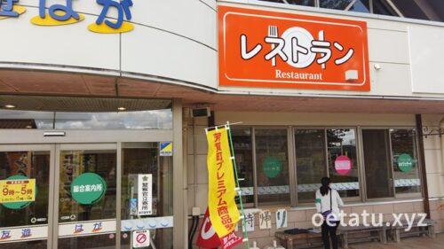 道の駅はがレストラン