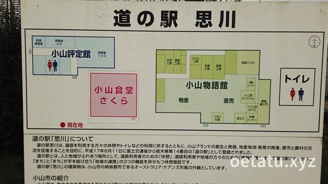 道の駅思川全体マップ