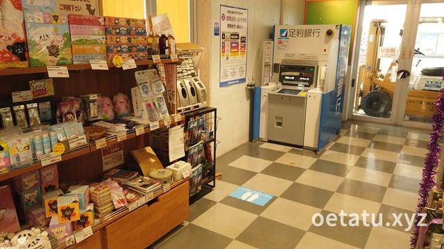 道の駅思川ATM足利銀行