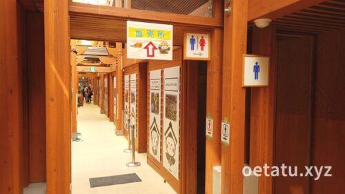 道の駅みかも店舗内トイレ