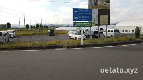 道の駅どまんなかたぬま臨時駐車場
